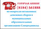 Телефон горячей линии (8184)56-18-88