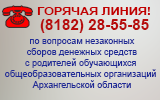 Телефон горячей линии (8182)28-55-85